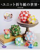 ユニット折り紙の世界 組み方の写真解説付き (レディブティックシリーズ)(レディブティックシリーズ)