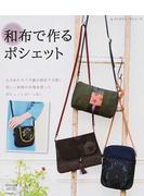 和布で作るポシェット 小さなサイズが便利なポシェットがいっぱい!!