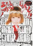 あたしアイドルじゃねぇし!!! (TOKYO NEWS MOOK)(TOKYO NEWS MOOK)