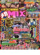 パチンコ実戦術メガMIX(8) (GW MOOK)