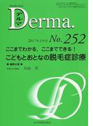 デルマ No.252(2017年1月号) ここまでわかる,ここまでできる!こどもとおとなの脱毛症診療