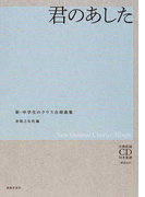 君のあした (New Original Chorus Album 新・中学生のクラス合唱曲集)
