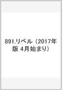 891 リベル