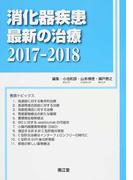 消化器疾患最新の治療 2017−2018
