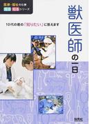 獣医師の一日 (医療・福祉の仕事見る知るシリーズ)