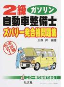 2級ガソリン自動車整備士ズバリ一発合格問題集 本試験形式! 第4版 (国家・資格シリーズ)