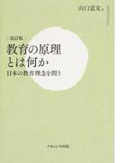教育の原理とは何か 日本の教育理念を問う 改訂版