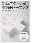 コミュニケーション実践トレーニング