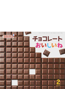 サンチャイルド・ビッグサイエンス 2017−2 チョコレートおいしいね