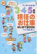 マンガでわかる!3・4・5歳児担任のお仕事はじめてBOOK 3年目までに身に付けたい!