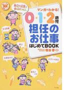 マンガでわかる!0・1・2歳児担任のお仕事はじめてBOOK 毎日の保育に自信がつく!