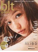 blt graph. vol.15(2017JANUARY) 川口春奈写真集先行カット!限界SEXY (TOKYONEWS MOOK)(TOKYO NEWS MOOK)