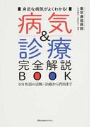 病気&診療完全解説BOOK 身近な病気がよくわかる! 101疾患の診断・治療から費用まで (医学通信社BOOKS)