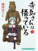 【全1-2セット】寺島さんは悟っている(まんがタイムコミックス)