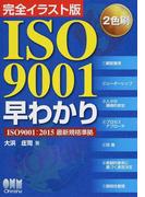 完全イラスト版ISO9001早わかり