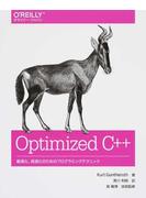 Optimized C++ 最適化、高速化のためのプログラミングテクニック