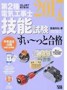 第2種電気工事士技能試験すい〜っと合格 ぜんぶ絵で見て覚える 2017年版