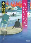 御用船捕物帖(2) うたかたの恋(朝日文庫)
