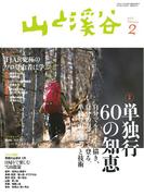 月刊山と溪谷 2017年2月号【デジタル(電子)版】