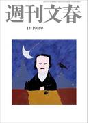 週刊文春 1月19日号