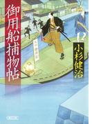 【全1-2セット】御用船捕物帖(朝日文庫)