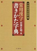 常用漢字書きかた字典 2版