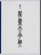 総合篆書大字典 2版