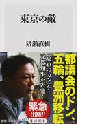 東京の敵 (角川新書)(角川新書)
