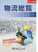 物流総覧 日本の主要物流企業の詳細データ 主要荷主企業300社の物流管理データ 日本の物流のすべてがわかる 2017年版