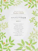 スタジオジブリ作品集 (ハイ・グレード・ピアノ・ソロ)