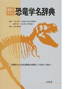 語源が分かる恐竜学名辞典 恐竜類以外の古生物(翼竜類・魚竜類など)の学名も一部含む
