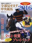 全部見せます中央競馬 金杯から有馬まで!! 2016