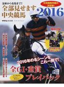 全部見せます中央競馬 金杯から有馬まで!! 2016 (エンターブレインムック)(エンターブレインムック)