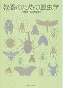 教養のための昆虫学