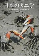 日本のカニ学 川から海岸までの生態研究史