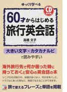 60才からはじめる旅行英会話 ゆっくり学べる 大きい文字×カタカナルビで読みやすい (CD BOOK)