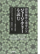 認知臨床心理学の父ジョージ・ケリーを読む パーソナル・コンストラクト理論への招待