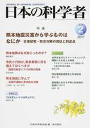 日本の科学者 Vol.52No.2(2017−2) 熊本地震災害から学ぶものはなにか−災害研究・防災対策の現状と到達点