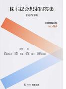 株主総会想定問答集 平成29年版 (別冊商事法務)