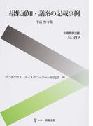 招集通知・議案の記載事例 平成29年版 (別冊商事法務)