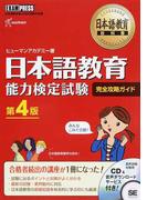 日本語教育能力検定試験完全攻略ガイド 日本語教育能力検定試験学習書 第4版