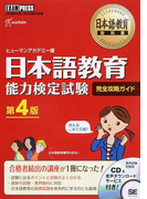 日本語教育能力検定試験完全攻略ガイド 日本語教育能力検定試験学習書 第4版 (日本語教育教科書)