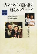 カンボジア農村に暮らすメマーイ 貧困に陥らない社会の仕組み (地域研究叢書)