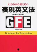 表現英文法 わかるから使えるへ 増補改訂第2版