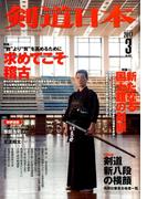 剣道日本 2017年 03月号 [雑誌]