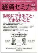 経済セミナー 2017年 03月号 [雑誌]