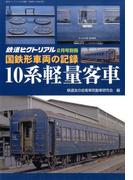 国鉄形車両の記録10系軽量客車 2017年 02月号 [雑誌]