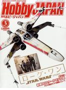 Hobby JAPAN (ホビージャパン) 2017年 03月号 [雑誌]