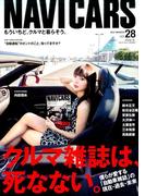 NAVI CARS 2017年 03月号 [雑誌]