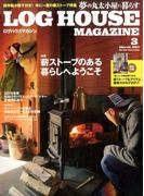 LOG HOUSE MAGAZINE 2017年 03月号 [雑誌]